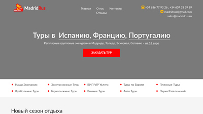 madridrus.ru