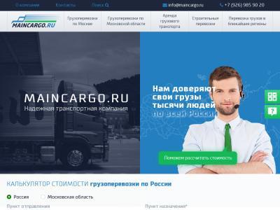 maincargo.ru