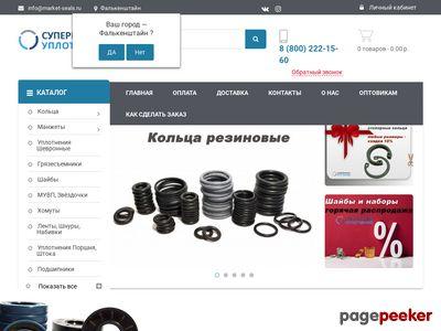 market-seals.ru