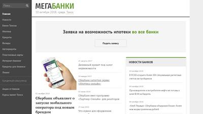 megabanki.ru