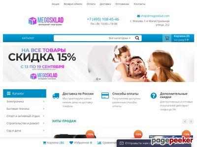megosklad.ru