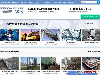 metallokonstrukciy.ru
