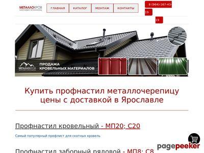metallokrov.ru
