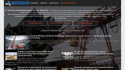 metalov.com.ua