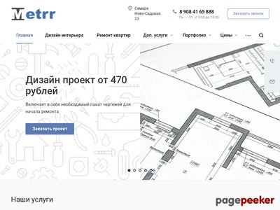 metrr.ru