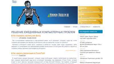 minimum-problem.ru