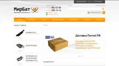 mirbatt.ru