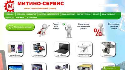 mitino-servis.ru