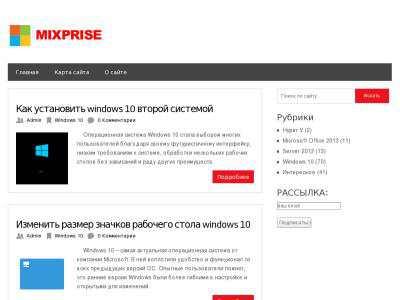 mixprise.ru