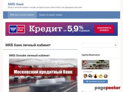 mkb-online-lk.ru
