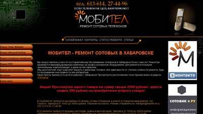 mobitel-dv.ru