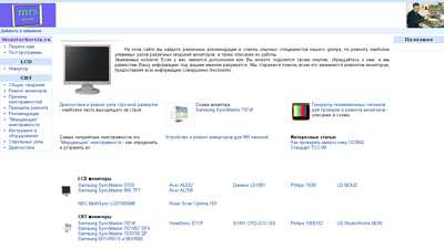 monitorservis.ru
