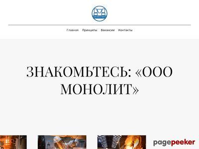 monolitmetmsk.ru