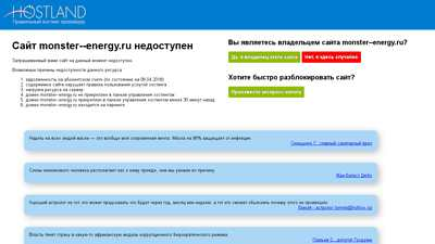 monster--energy.ru