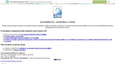 morehealth.narod.ru