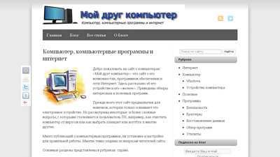 moydrugpc.ru