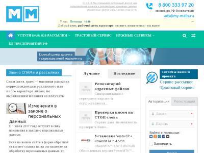 my-mails.ru