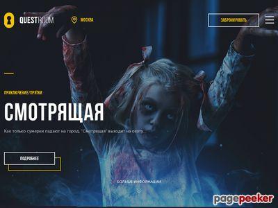 myquestroom.ru