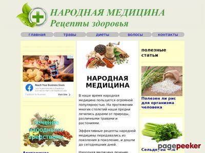 narodnyy-medik.ru