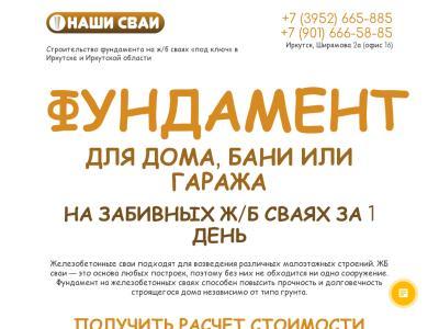nashi-svai.ru