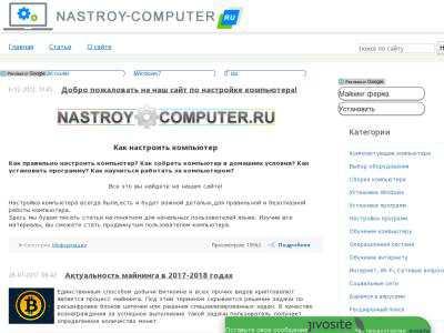 nastroy-computer.ru