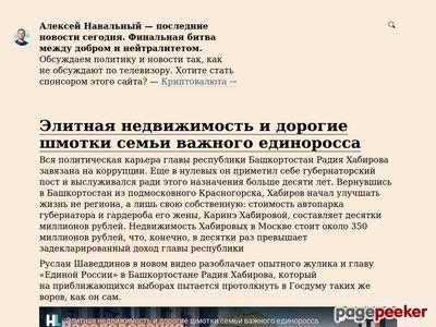 navalny.net