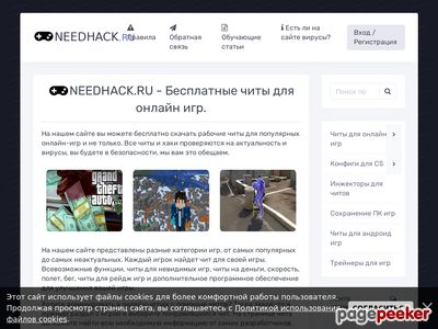 needhack.ru