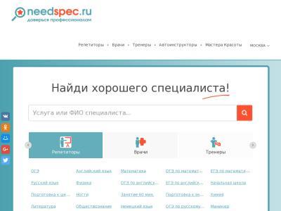 needspec.ru