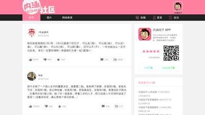neihanshequ.com