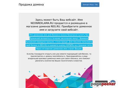 neonreklama.ru