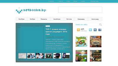 netbooks.by