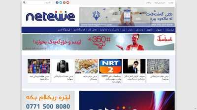 netewe.net