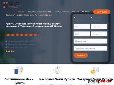 newcheki.ru