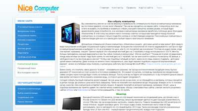 nicecomputer.ru