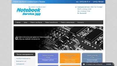 notebook360.ru