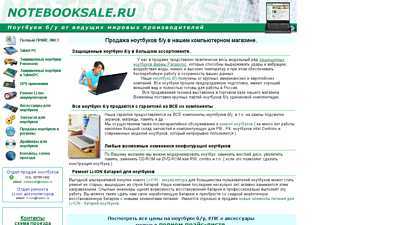 notebooksale.ru