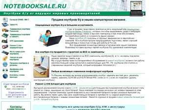 notebooksale.ru