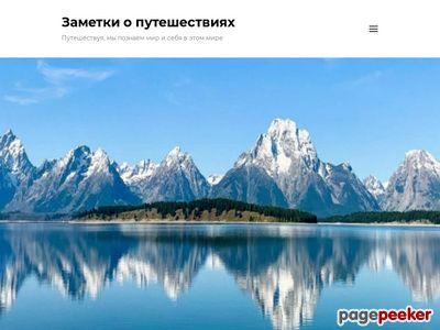 notes-travel.ru