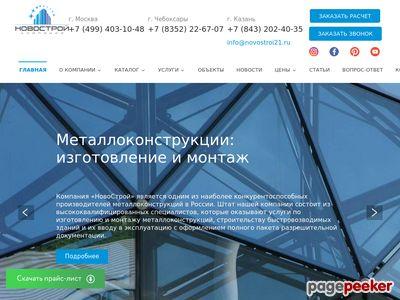 novostroi21.ru