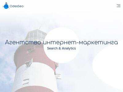 odesseo.com.ua