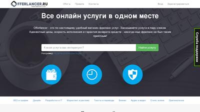 offerlancer.ru