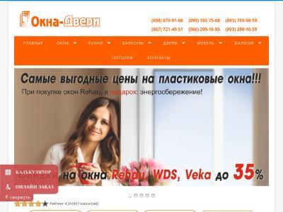 okna-dveri.org.ua