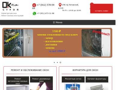 okna-stroy.ru