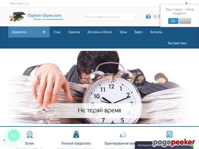 omsk.dlplom-store.com