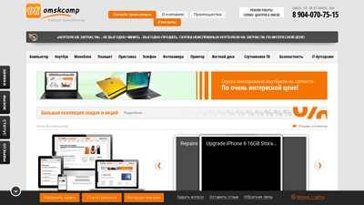 omskcomp.ru