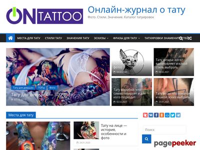 on-tattoo.ru