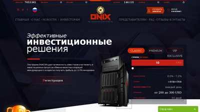 onixcoin.biz