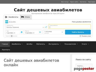 onlinebiletavia.ru