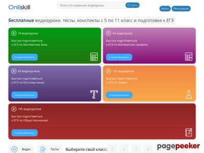 onliskill.ru