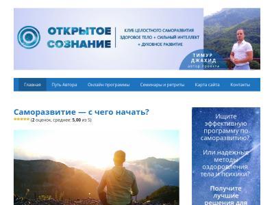 open-mind.ru